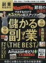 【新品】【本】副業完全ガイド マネするだけで月5万円の収入アップ!儲かる副業THE BEST