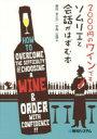 【新品】【本】2000円のワインでもソムリエと会話がはずむ本 扇谷まどか/著 手尾広遠/著