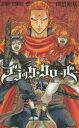 【新品】【本】ブラッククローバー 4 紅蓮の獅子王 田畠裕基/著