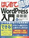 【新品】【本】はじめてのWordPress入門 原久鷹/著