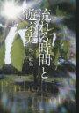 【新品】【本】流れる時間と遊ぶ光 Pinhole photos 林敏弘/著
