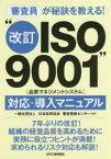 """【新品】【本】審査員が秘訣を教える!""""改訂ISO9001〈品質マネジメントシステム〉""""対応・導入マニュアル 日本能率協会審査登録センター/編著"""