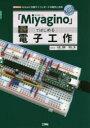 【新品】【本】「Miyagino」ではじめる電子工作 Arduino互換マイコンボードの製作と応用 小嶋秀樹/著 鈴木優/著 I O編集部/編集