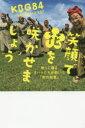 【新品】【本】笑顔で花を咲かせましょう 歌って踊るオバァたちが紡いだ「命の知恵」 KBG84/著
