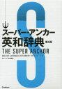 【新品】【本】スーパー・アンカー英和辞典 山岸勝榮/編集主幹
