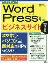 【新品】【本】カンタン!WordPressでつくるビジネスサイト スマホ・パソコン両対応のHPをつくろう! 遠藤裕司/著 伊藤みゆき/著