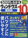 【新品】【本】500円でわかるウィンドウズ10便利技 パソコンを楽しく便利に使いこなす!