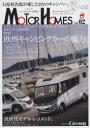 【新品】【本】モーターホームズ ハイエンドキャンピングカー専門誌 vol.02