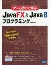 【新品】【本】ゲーム作りで学ぶJavaFX & Java 8プログラミング 楽しみながら最新のJavaをマスター 日向俊二/著