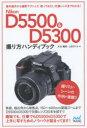 【新品】【本】Nikon D5500 & D5300撮り方ハンディブック 大丸剛史/著 上杉さくら/著