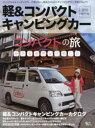 【新品】【本】軽&コンパクトキャンピングカー 2016spring