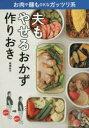 【新品】【本】夫もやせるおかず作りおき お肉や麺もOKなガッツリ系 柳澤英子/著