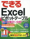 【新品】【本】できるExcelピボットテーブル データ集計・分析に役立つ本 門脇香奈