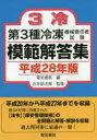 【新品】【本】第3種冷凍機械責任者試験模範解答集 平成28年版 石井助次郎/監修