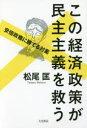 【新品】【本】この経済政策が民主主義を救う 安倍政権に勝てる対案 松尾匡/著