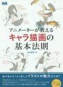 【新品】【本】アニメーターが教えるキャラ描画の基本法則 線の流れを赤ペン添削! toshi/著