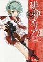 【新品】【本】緋弾のアリア 13 こよかよしの/著 赤松中学/原作