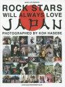 【新品】【本】ROCK STARS WILL ALWAYS LOVE JAPAN 長谷部宏写真集 長谷部宏/撮影 東郷かおる子/監修