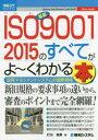 【新品】【本】最新ISO9001 2015のすべてがよ〜くわかる本 品質マネジメントシステムの国際規格 打川和男/著