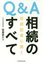 【新品】【本】Q&A日経記者に聞く相続のすべて 後藤直久/著