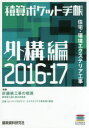 【新品】【本】積算ポケット手帳 外構編2016?17