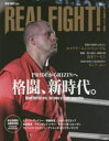【新品】【本】REAL FIGHT! 2016