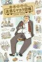 【新品】【本】電車の中の迷惑なヤカラ図鑑 大崎メグミ/イラスト