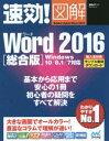 【新品】【本】速効!図解Word 2016 総合版 東弘子/著
