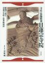 【新品】【本】寺社の装飾彫刻日蓮宗寺院 彫刻で見る日蓮の生涯と法華経説話 若林純/撮影・構成