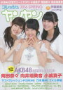 【新品】【本】フレッシュヤンヤン 2016SPRING AKB48次世代エースTOP3小嶋真子 岡田奈々 向井地美音