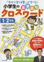 【新品】【本】小学生の重要語句クロスワード 1・2年生 深谷圭助/監修