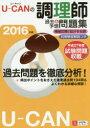 【新品】【本】U−CANの調理師過去&予想問題集 2016年版 ユーキャン調理師試験研究会/編