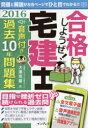 【新品】【本】合格しようぜ!宅建士 音声付き過去10年問題集 2016 大澤茂雄/著