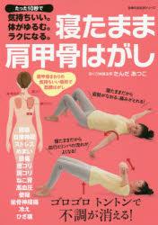 【新品】【本】寝たまま肩甲骨はがし たった10秒で気持ちいい。体がゆるむ。ラクになる。 筋膜はがしで不調が消える! たんだあつこ/〔著〕