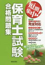 【新品】【本】保育士試験合格問題集 短期集中!