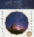 【新品】【本】幸運を呼ぶ夜空と星月の風景 心ときめく星空散歩 鏡リュウジ/監修