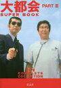 【新品】【本】大都会PART 3 SUPER BOOK THE COMPLETE COLLECTION