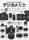 【新品】【本】デジカメ大全 デジタル一眼&交換レンズ実写カタログ