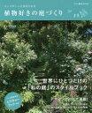 【新品】【本】センスがいいとほめられる植物好きの庭づくり 朝日新聞出版/編著
