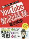 【新品】【本】iPhoneで撮影・編集・投稿YouTube動画編集養成講座 SHIN?YU/著