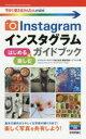 【新品】【本】Instagramインスタグラムはじめる&楽しむガイドブック 藤田和重/著 ナイスク/著