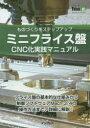 【新品】【本】ミニフライス盤CNC化実践マニュアル ものづくりをステップアップ 榊正憲/著