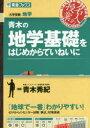 【新品】【本】青木の地学基礎をはじめからていねいに 大学受験...