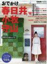 【新品】【本】おでかけ春日井小牧守山 2016