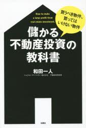【新品】【本】儲かる不動産投資の教科書 買うべき物件、買ってはいけない物件 和田一人/著