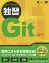 【新品】【本】独習Git Rick Umali/著 吉川邦夫/訳