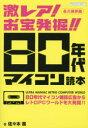 【新品】【本】激レア!お宝発掘!!80年代マイコン読本 永久...