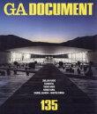 GA DOCUMENT 世界の建築 135