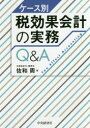 【新品】【本】ケース別税効果会計の実務Q&A 佐和周/著