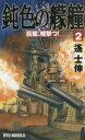 【新品】【本】鈍色の艨艟 2 巨艦、相撃つ! 遙士伸/著